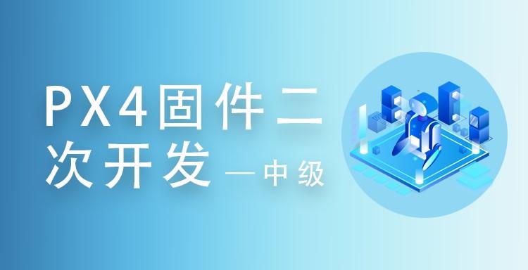 PX4固件二次开发中级课程