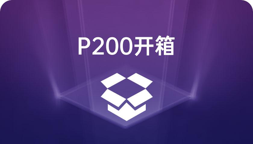 P200开箱视频