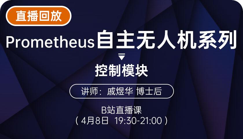 直播回放--Prometheus自主无人机系列-控制模块