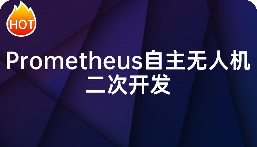 Prometheus自主无人机二次开发课程