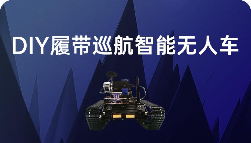 DIY履带巡航智能无人车