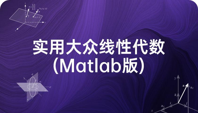实用大众线性代数(Matlab版)