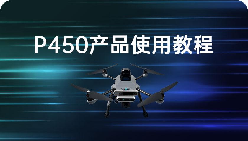 P450产品使用教程