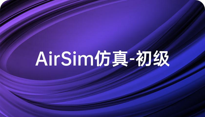 AirSim仿真初级课程