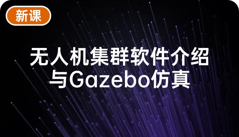 无人机集群软件介绍与Gazebo仿真