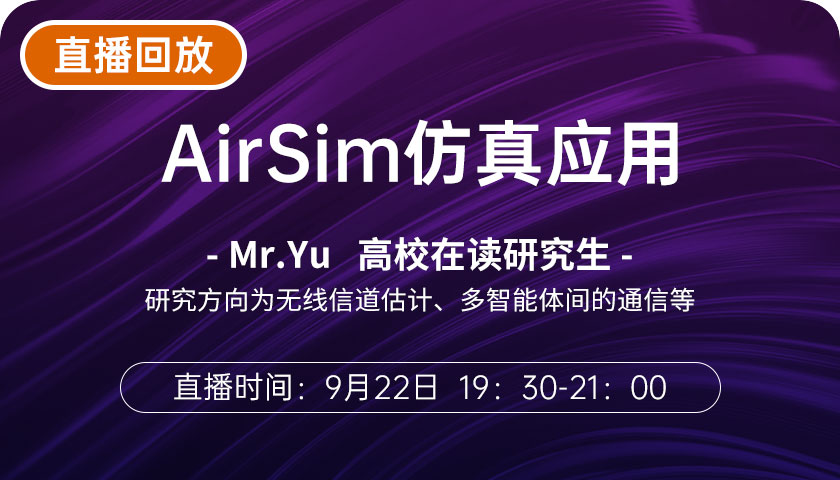 AirSim仿真应用