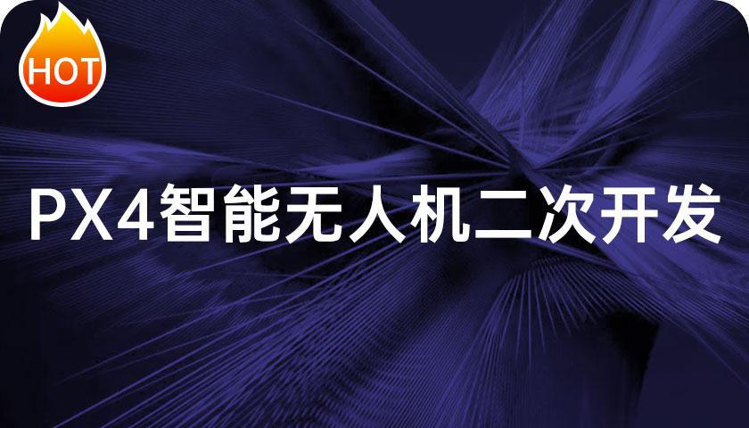 PX4智能无人机二次开发