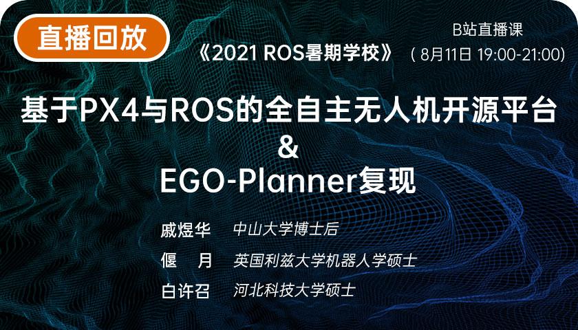 2021 ROS暑期学校