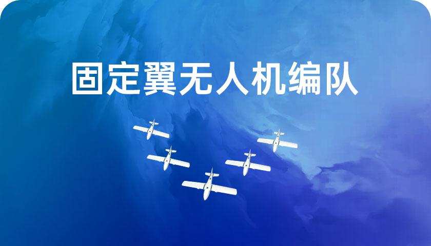 固定翼无人机编队课程