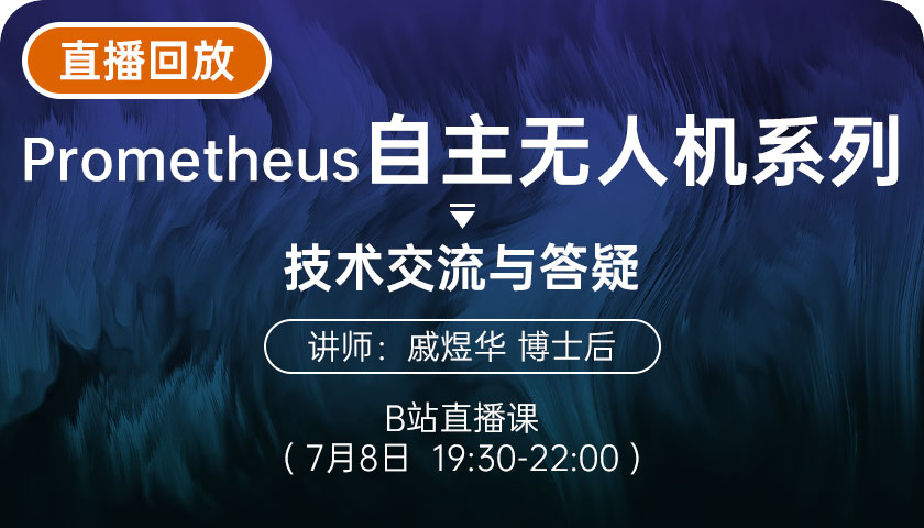 直播回放--Prometheus自主无人机系列-技术讨论与答疑