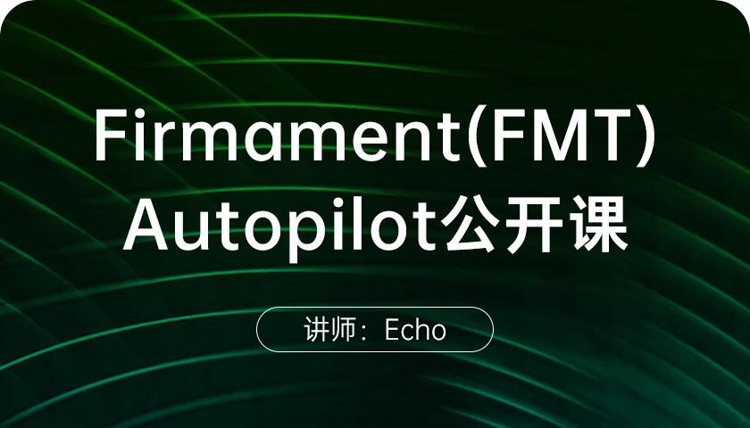 Firmament(FMT)Autopilot公开课