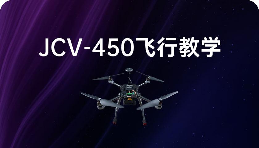 JCV-450飞行教学课程