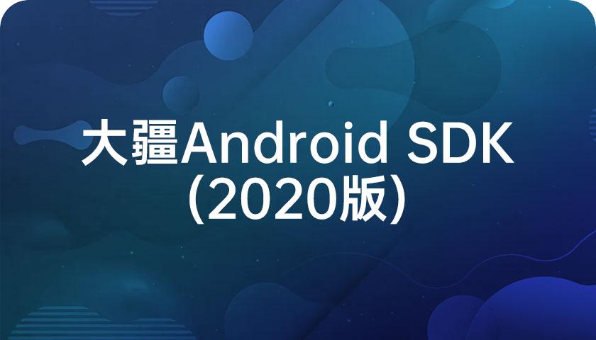 大疆Android SDK(2020版)