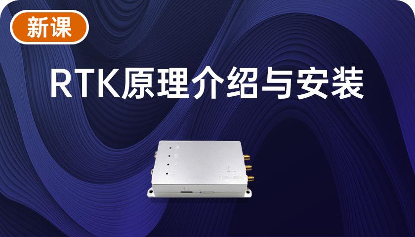 RTK原理介绍与安装教程