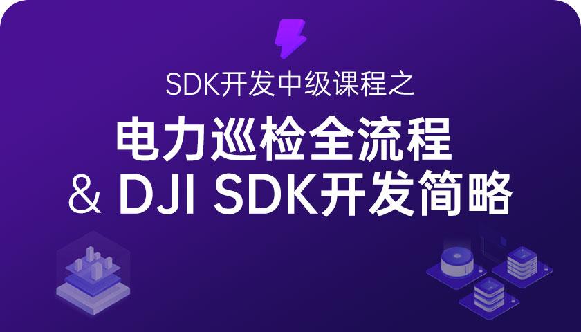 SDK开发中级课程之电力巡检全流程&DJI SDK开发简略