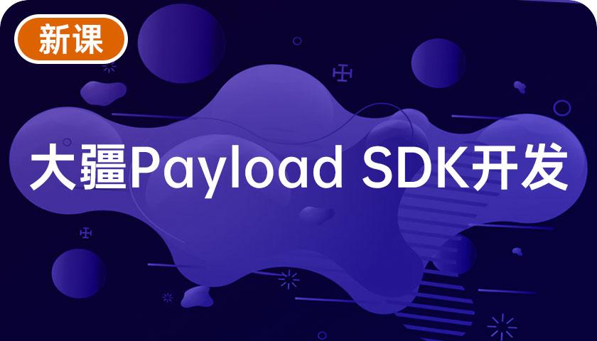 大疆Payload SDK开发课程