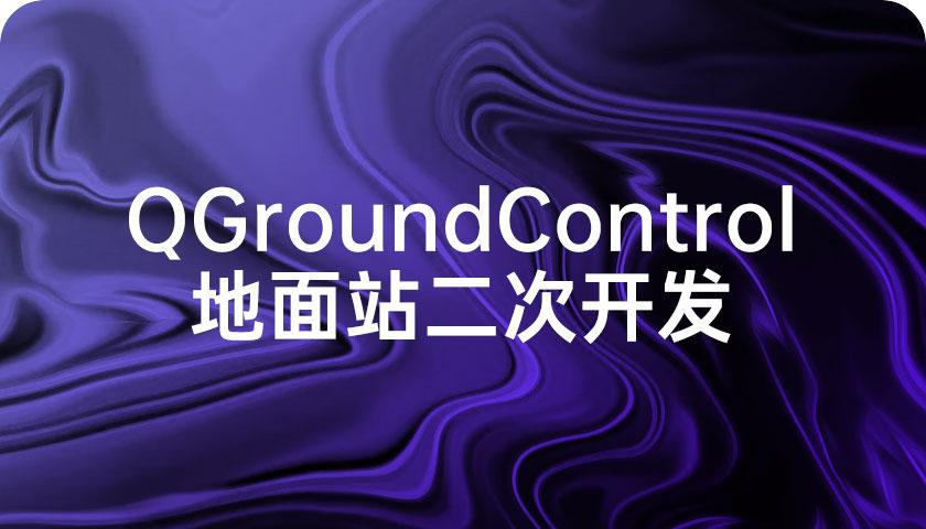 QGC地面站二次开发教程