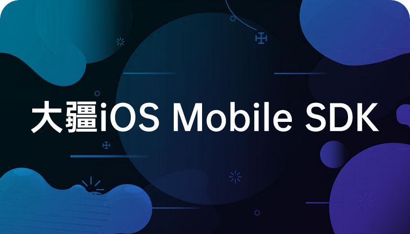 大疆iOS Mobile SDK